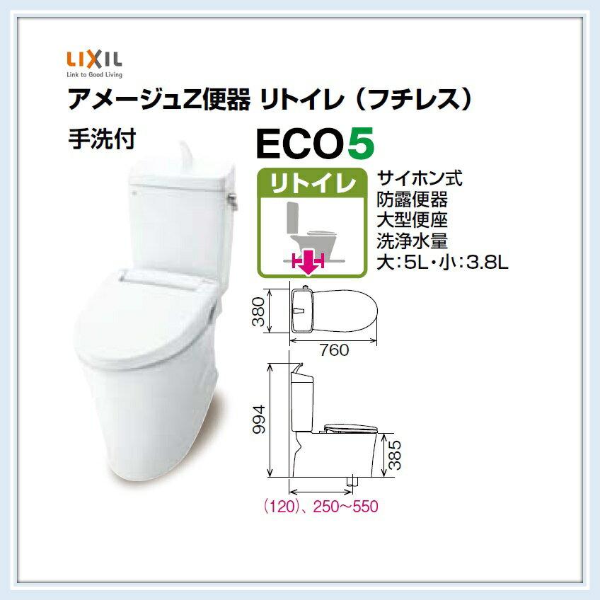 LIXIL INAX アメージュZ便器(フチレス)リトイレ アクアセラミック仕様 床排水 手洗付 ECO5(YBC-ZA10H+YDT-ZA180H) 送料無料