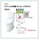 LIXIL INAX アメージュZ便器(フチレス)リトイレ アクアセラミック仕様 床排水 手洗無し ECO5(YBC-ZA10H+DT-ZA150H) 送料無料