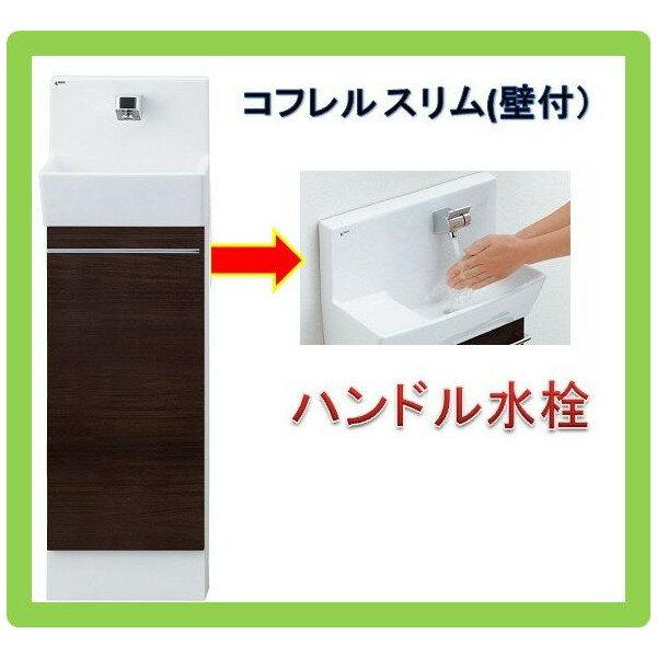 LIXILトイレ手洗キャビネット壁付けタイプ『コフレル スリム』 ハンドル水栓仕様(YL-DA82SCHB)送料無料