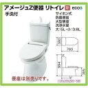INAX アメージュZ便器 リトイレ 床排水 手洗付 ECO5(BC-Z10HU+DT-Z180HU) オフホワイト 送料無料