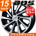    BADX DOS  2 polish15 inch 4.5 J4 100 mm +43   165/50-15