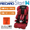 ■Two colors of ■ free shipping to be able to choose RECARO CHILD SEAT Start H1 ■ 9kg - 36kg in weight ■ 1 year old - around 11 years old ■