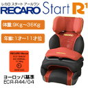 ■RECARO CHILD SEAT Start R1 ■ 9kg - 36kg in weight ■ 1 year old - around 11 years old ■ スクーテリアレッド ■ free shipping