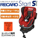 ■Two colors of ■ free shipping to be able to choose RECARO CHILD SEAT Start Sr ■ 2.5kg - 18kg in weight ■ newborn baby - around 4 years old ■
