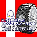 YETI Yeti  Snow net  S243