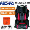 ■Two colors of ■ free shipping to be able to choose - around 12 years old ■ more than RECARO CHILD SEAT Young Sport ■ 9kg in weight for ■ nine months less than ... 36kg