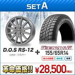 Aセット:RS12