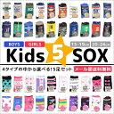 【お買い物マラソン 全品送料無料】5足入りキッズソックス福袋...