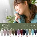 【ルームウェア 着る毛布】Blanko ...
