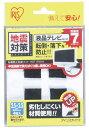 転倒防止粘着マット HGT-2554 ブラック[防災グッズ/...