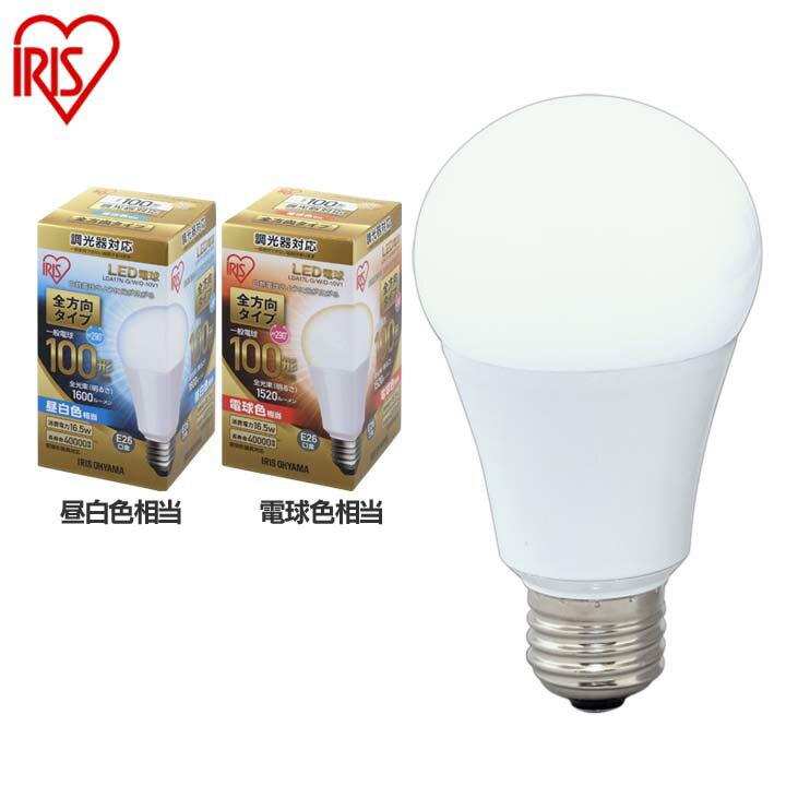 LED電球 E26 100W 調光器対応 電球色 昼白色 アイリスオーヤマ 全方向 LDA5N-G/W/D-4V1・LDA5L-G/W/D-4V1 密閉形器具対応 電球のみ 電球 26口金 100W形相当 LED 照明 長寿命 省エネ 節電 全方向タイプ ペンダントライト デザイン照明 玄関 廊下 寝室 和室[cpir]