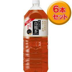烏龍茶2L送料無料サントリー6本入りウーロン茶2LペットDC(烏龍茶・烏竜茶・ジュース・Suntor