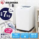 洗濯機 7kg 全自動洗濯機 7.0kg IAW-T702送料無料 全自動 洗濯機 7.0kg 部屋干し きれい キレイ 洗濯 毛布 洗濯器 洗濯機 おしゃれ着洗い 毛布 ステンレス槽 アイリスオーヤマ
