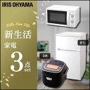家電セット 新生活 3点セット 冷蔵庫 81L + 炊飯器 3合 + 電子レンジ 17L ターンテーブル ホワイト送料無料 家電セット 一人暮らし 新生活 新品 アイリスオーヤマ