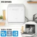 【400円OFFクーポン対象】食器洗い乾燥機 ホワイト IS...
