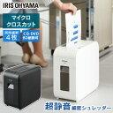 《12/11迄P5倍》 超静音シュレッダー マイクロカット P4HMS送料無料 超静音 超静音シュレ...