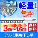 【物干し竿】アルミ物干し竿 ALM-300H(長さ約166〜300cm)【アイリスオーヤマ】【RCP】【5P05Dec15】
