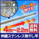 ステンレス物干し竿(物ほし・ものほし)ブルー SU-400H【アイリスオーヤマ】【RCP】