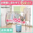 【送料無料】伸縮多機能物干し SMH-150R [室内物干し/ランドリー/タオル/洗濯] 【アイリス