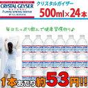 水, 飲料 - クリスタルガイザー 500ml 24本 1ケース 送料無料 水 天然水 ミネラルウォーター 軟水【D】