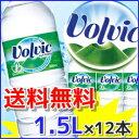 【送料無料】ボルヴィック 1.5L×12本入り【D】 ミネラルウォーター/水 ドリンク/ボルビック/ボルヴィッグ/平行輸入/海外名水 【★2】