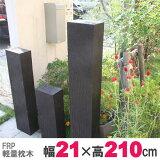 【】FRP軽量枕木2113新 JJ【TD】[エクステリア/ガーデン用品/ガーデニング]【RCP】 【取寄品】【02P01Feb15】