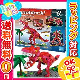 【送料無料】【ナノブロック ホビー】ナノブロックプラス nanoblock+ PBH-007 ティラノサウルス・レックス【大人も楽しめる 知育玩具】 【取寄品】【TC】【楽ギフ_包装】