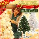 クリスマスツリー 90cm 送料無料【クリスマスツリー 北欧...