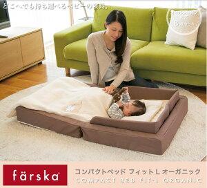 【ファルスカベッド持ち運べるfarskaコンパクトベッドフィットLオーガニックモカfarska】