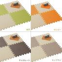 【取寄品】【TC】CB JAPAN ジョイントマット カラーマット ジャイアント 4枚組 チョコレート・モンブラン・抹茶・マンゴー【マット 絨毯 カーペット ラグ】【楽ギフ_包装】【5P05Dec15】