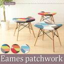 イームズパッチワークスツール PP-638-Patchworkイームズ スツール パッチワーク チェア 椅子 イス イームズチェア イームズイス スツールチェア...