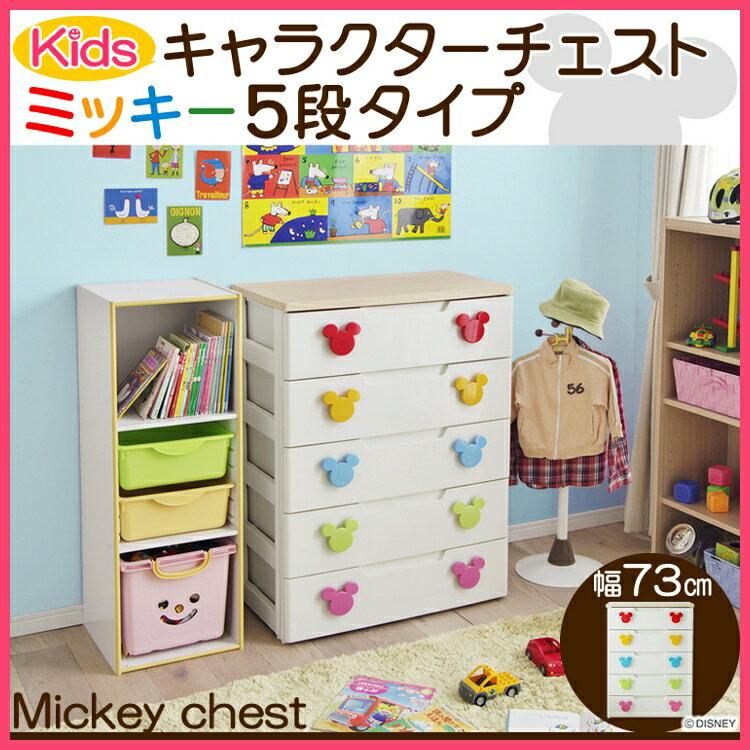 ミッキーマウス タンス 5段 ミッキーラクラク引出しチェスト MHG-725 カラフル キ…...:mamababy:10000155