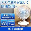 卓上扇風機 ホワイト PF-181D-W送料無料 扇風機 コ...