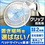 クリップ扇風機 ホワイト PF-181C-W 送料無料扇風機 コンパクト 白 首振り 送風機 小型 クリップ ファン 夏物家電 首振り扇風機 クリップファン 【D】