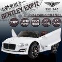 電動乗用カー ベントレーEXP12 JE1166送料無料 乗...