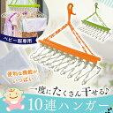 赤ちゃん ハンガー赤ちゃん10連ハンガー 88-319 赤ちゃん用 ミニハンガー 小さいサイズ ベビ...