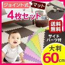 【4枚セット】大判サイズ カラージョイントマットJTM-60 ベージュ・ブラウン・イエロ