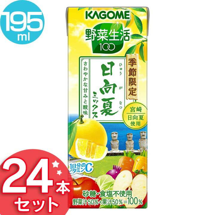 24本入り野菜生活100日向夏ミックス195ml24本季節限定商品飲料ドリンク野菜ジュースまとめ買い