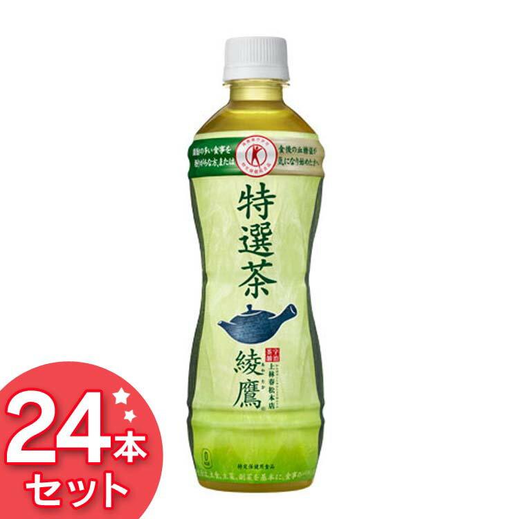 24本入綾鷹特選茶PET500mlお茶緑茶ソフトドリンクペットボトルコカ・コーラTD代引不可
