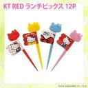 KT RED ランチピックス 12P LKP2 【D】【サンリオ・ハローキティ・お弁当グッズ】[スケーター]【楽ギフ_包装】