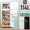 冷蔵庫 一人暮らし レトロ冷凍冷蔵庫 114L PRR-122D送料無料 冷蔵庫 冷凍庫 おしゃれ かわいい レトロ キッチン家電 生活家電 新生活 一人暮らし 1人暮らし ひとり暮らし パステルカラー ブラック オフホワイト ライトグリーン