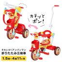 アンパンマン 三輪車 オールインワンUP 送料無料 オールインワンアップ 折り畳み 折りたたみ M&M 子供用 キッズ おもちゃ プレゼント 子供向け