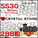 SS30【クリスタル】高級ガラスストーン288粒 フラット 2グロス(6.5mm)スワロフスキーの代替品に!!【メール便OK】