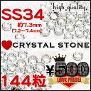 SS34【クリスタル】高級ガラスストーン144粒 フラット 1グロス(7.3mm)スワロフスキーの代替品に!!【メール便OK】