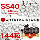 SS40【クリスタル】高級ガラスストーン144粒 フラット 1グロス(8.5mm)スワロフスキーの代替品に!!【メール便OK】