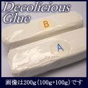 ジュエルが貼れる盛れる粘土状・接着剤(50g+50g)100g【デコリシャスグルー・ホワイト】簡単Decoアートクレイパテ
