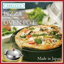APELUCA ピザオーブンポット ピザ オーブン ピザ釡 ピザ窯 オーブン アウトドア 調理器具