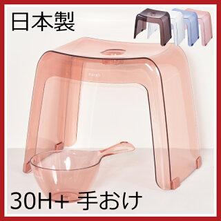 日本製腰かけ30H手おけ2点セットカラリバスチェアバスチェアーバススツールお風呂グッズバスチェアお風呂椅子高さ20cmお風呂いすお風呂イスおしゃれ北欧テイストインテリア雑貨お風呂セットバスチェアクリアバスチェアリッチェルバスチェア