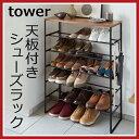 天板付き シューズラック 6段 タワー tower 靴箱 シューズボックス おしゃれ シューズ