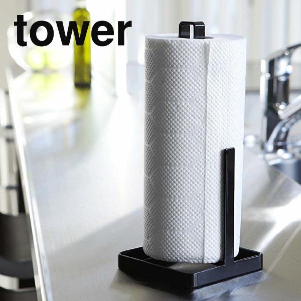 キッチンペーパーホルダー タワー tower 台所収納 スリム キッチンペーパー 収納 便利グッズ
